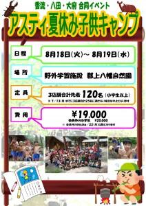 2015夏休み子供キャンプPOP