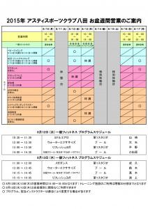 【八田】2015 営業案内 お盆HP