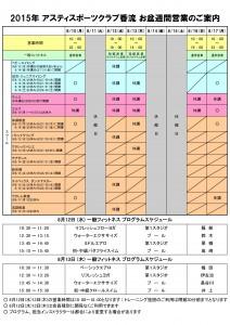 【3店舗】2015 営業案内 お盆HP