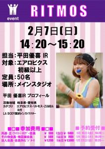 2月7日平田(2)
