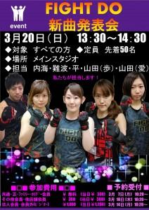 FIGHT DO イベント-001