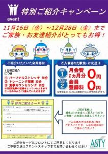 Microsoft PowerPoint - ご紹介キャンペーンPOP2 [互換モード]-001